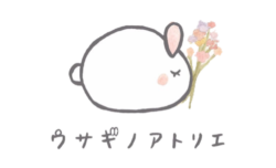 ウサギノアトリエ|公式サイト|