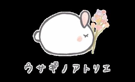 ウサギノアトリエ 公式サイト 